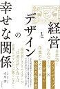 経営とデザインの幸せな関係/中川淳【2500円以上送料無料】