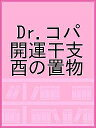 Dr.コパ 開運干支 酉の置物【2500円以上送料無料】