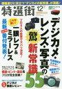 特選街 2016年12月号【雑誌】【2500円以上送料無料】