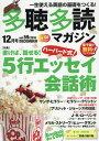 多聴多読(たちょうたどく)マガジン 2016年12月号【雑誌】【2500円以上送料無料】