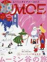 MOE 2016年12月号【雑誌】【2500円以上送料無料】