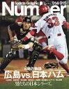 SportsGraphic Number 2016年12月1日号【雑誌】【2500円以上送料無料】