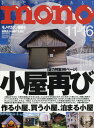 モノマガジン 2016年11月16日号【雑誌】【2500円以上送料無料】