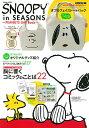 SNOOPY in SEASONS PEANUTS Gift Book【2500円以上送料無料】