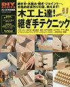 木工上達!継ぎ手テクニック 本格的家具作りの技、完全マスター【2500円以上送料無料】