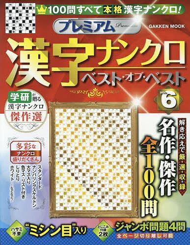 プレミアム漢字ナンクロベスト・オブ・ベスト VOL.6【3000円以上送料無料】