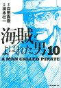 〔予約〕海賊とよばれた男 10/須本壮一/百田尚樹【2500円以上送料無料】