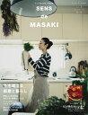 SENS de MASAKI センスを磨く暮らしの教科書 vol.5(2016-17秋|冬)/雅姫【2500円以上送料無料】