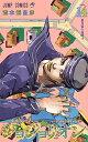 ジョジョリオン ジョジョの奇妙な冒険 Part8 volume14/荒木飛呂彦【2500円以上送料無料】