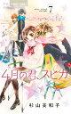 4月の君、スピカ。 after‐school starlight 7/杉山美和子【2500円以上送料無料】