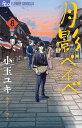 〔予約〕月影ベイベ 8/小玉ユキ【2500円以上送料無料】