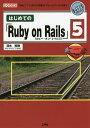 はじめての「Ruby on Rails」5 「Webアプリ」作りに定番の「フレームワーク」を使う!/清水美樹/IO編集部【合計3000円以上で送料..