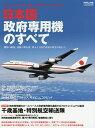 日本国政府専用機のすべて VIPスペシャルの日の丸ジャンボ機、パーフェクトガイド 機体の細部、運航の舞台裏、導入から四半世紀の歴史を明かす。【2500円以上送料...
