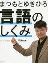 まつもとゆきひろ言語のしくみ/まつもとゆきひろ/日経Linux【2500円以上送料無料】