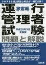 運行管理者試験問題と解説 平成29年3月受験版旅客編【2500円以上送料無料】