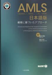 AMLS日本語版 観察に基づいたアプローチ/NAEMT/坂本哲也/谷川攻一【2500円以上送料無料】