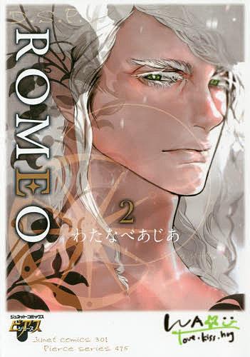 ROMEO 2/わたなべあじあ