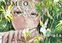 ROMEO COLORS/わたなべあじあ【3000円以上送料無料】
