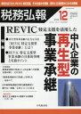 税務弘報 2016年12月号【雑誌】【2500円以上送料無料】