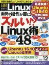 日経Linux 2016年12月号【雑誌】【2500円以上送料無料】