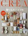 CREA(クレア) 2016年12月号【雑誌】【2500円以上送料無料】
