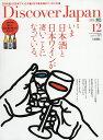 Discover Japan 2016年12月号【雑誌】【合計3000円以上で送料無料】