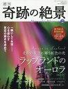 週刊奇跡の絶景MiraclePlanet 2016年11月22日号【雑誌】【2500円以上送料無料】