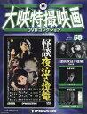 大映特撮映画DVDコレクション全国版 2016年12月号【雑誌】【2500円以上送料無料】