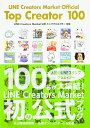 LINE Creators Market公式トップクリエイター100/LINE株式会社【合計3000円以上で送料無料】
