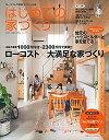 はじめての家づくり No.29【2500円以上送料無料】