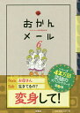 おかんメール 6/おかんメール制作委員会【2500円以上送料無料】