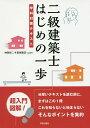 二級建築士はじめの一歩 学科対策テキスト/神無修二+最端製図.com【2500円以上送料無料】