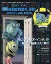 Disney・PIXAR MONSTERS,INC.SPECIAL FAN BOOK【2500円以上送料無料】