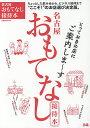 名古屋おもてなし接待本 とっておきの店にご案内しま〜す【2500円以上送料無料】