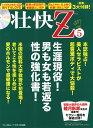 壮快Z 5【2500円以上送料無料】