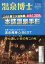温泉博士 2016年12月号【雑誌】【2500円以上送料無料】