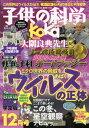 子供の科学 2016年12月号【雑誌】【2500円以上送料無料】