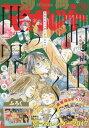 別冊マーガレット 2016年12月号【雑誌】【2500円以上送料無料】