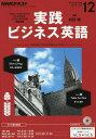 NHKラジオ実践ビジネス英語 2016年12月号【雑誌】【2500円以上送料無料】
