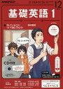 NHK R基礎英語1CD付 2016年12月号【雑誌】【2500円以上送料無料】