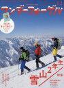 ワンダーフォーゲル 2016年12月号【雑誌】【2500円以上送料無料】