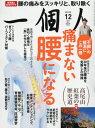 一個人(いっこじん) 2016年12月号【雑誌】【2500円以上送料無料】