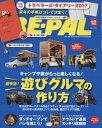 BE−PAL(ビ−パル) 2016年12月号【雑誌】【2500円以上送料無料】
