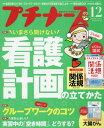 プチナース 2016年12月号【雑誌】【2500円以上送料無料】