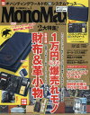 Mono Max(モノマックス) 2016年12月号【雑誌】【2500円以上送料無料】