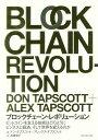 ブロックチェーン・レボリューション ビットコインを支える技術はどのようにビジネスと経済、そして世界を変えるのか/ドン・タプスコット/アレックス・タプスコット/高橋璃子【2500円以上送料無料】