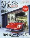 ガレージのある家 建築家作品集 vol.37【2500円以上送料無料】