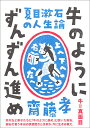 牛のようにずんずん進め 夏目漱石の人生論/齋藤孝【2500円以上送料無料】