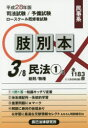 司法試験/予備試験/ロースクール既修者試験肢別本 平成28年版3【2500円以上送料無料】