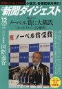 新聞ダイジェスト 2016年12月号【雑誌】【2500円以上送料無料】